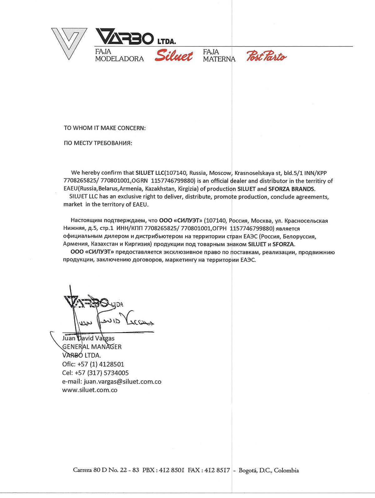 Диллерское письмо
