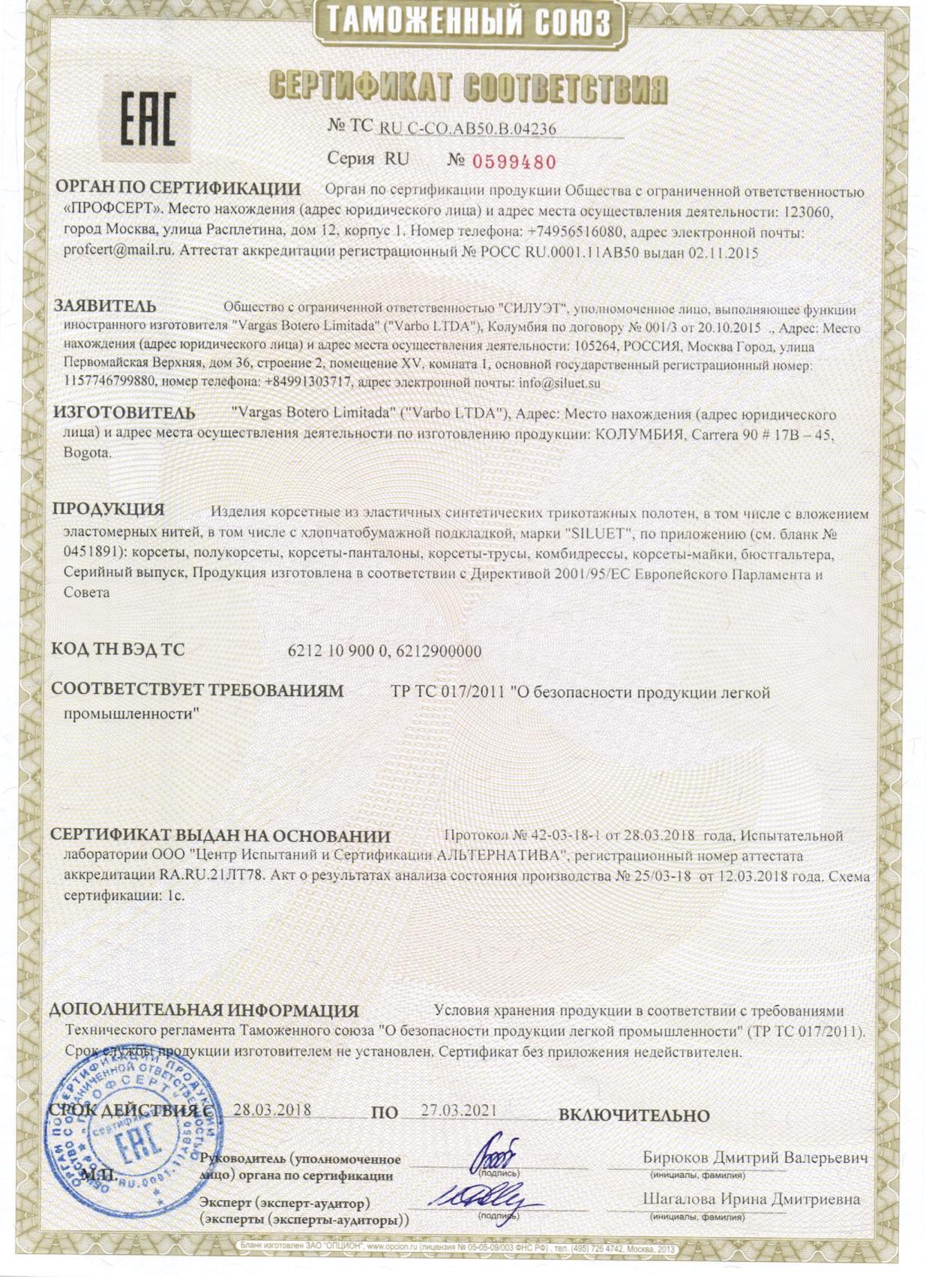 Сертификат соответствия стр 1