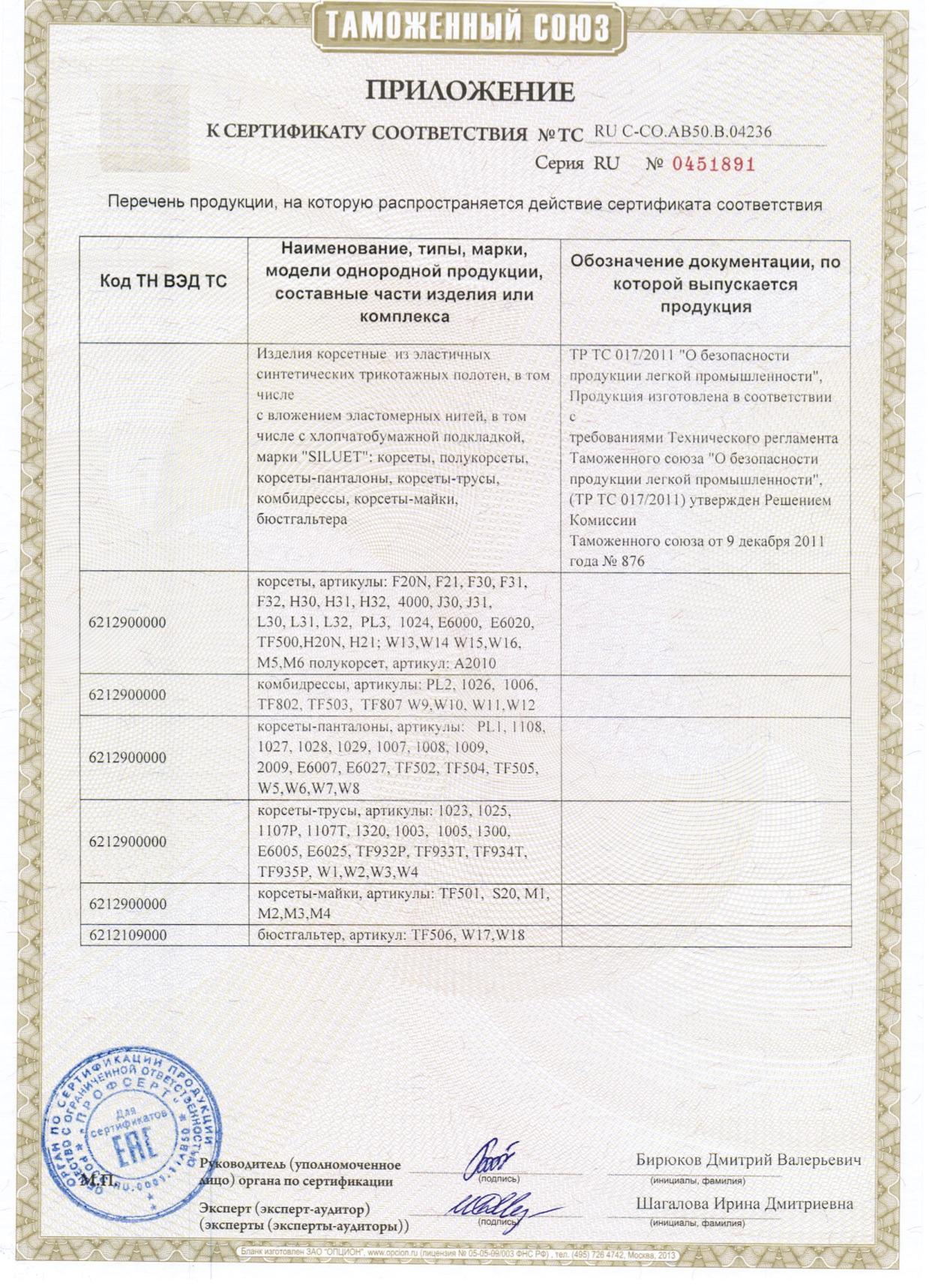 Сертификат соответствия стр 2